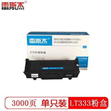 雷斯杰KY-LT333 黑色粉盒