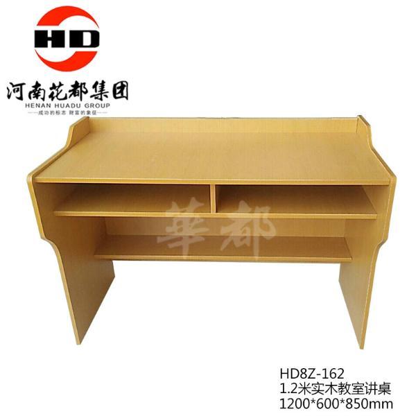 HD8Z-162 1.2米实木教室讲桌